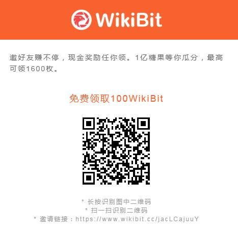 天眼币(WikiBit):简单填ETH钱包地址和短信验证,空投100枚币,邀请1人送50币