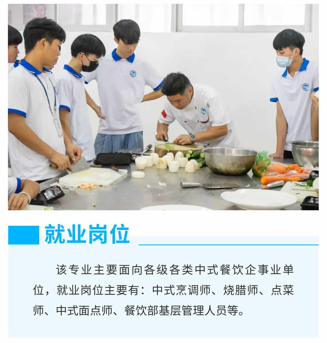 烹饪(中式烹调_高中起点三年制)-1_r3_c1.jpg