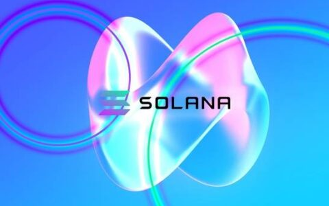 一文带你读懂 Solana 基本面及价格预测