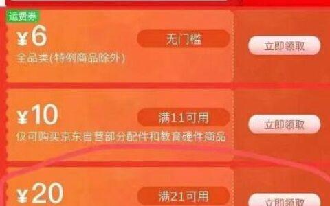 【京东】腾讯视频一月会员5块先领21-20券,领不到换