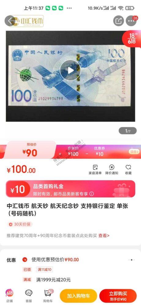 京东航天币100,首购礼-10,可套京东红包。
