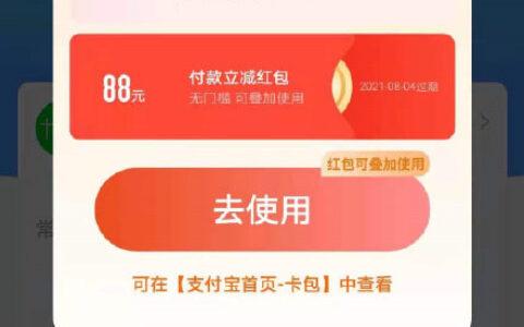 支付宝app搜【十荟团】领券和摇一摇高温红包