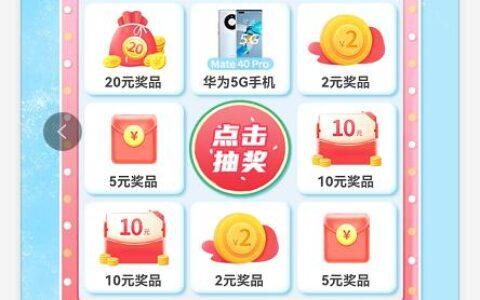 中行xing/用卡抽奖必中立减金