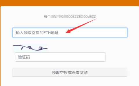 Swarm(BZZ)填写ETH钱包地址空投100 BZZ,每推荐1人得10 BZZ