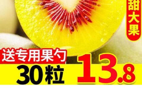 【拼多多】微信扫码蒲江红心猕猴桃6粒【8.8】爆浆曲奇