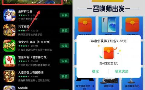 【OPPO手机专属红包】打开应用商店->横幅进入英雄联盟