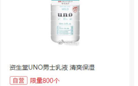 18点秒杀限量800、19.9日本进口 资生堂Shiseido 吾诺U