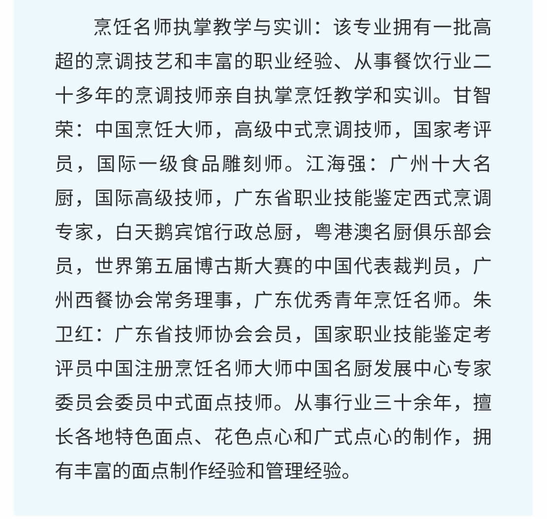 烹饪(中式烹调_高中起点三年制)-1_r8_c1.jpg