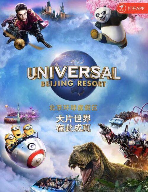 安排上了~感觉比迪士尼好玩!北京环球度假区京东开售