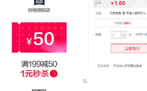 【桂格】199-50quaker桂格旗舰店满199元-50元店铺优惠