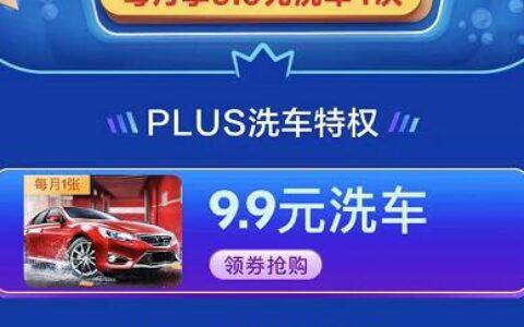京东plus9.9洗车和100-10加油券https://u.jd.com/sD