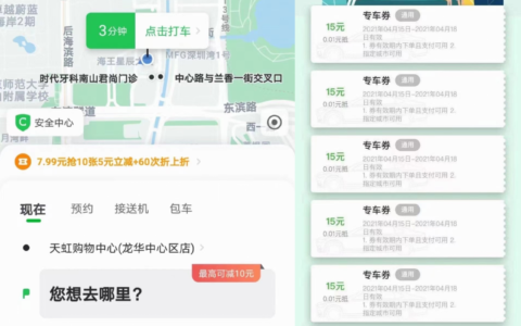 下载:曹操出行App首页可领9张15元专车券广州、深圳