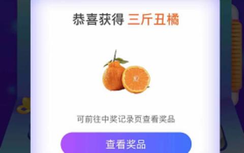 yzf 0元丑橘 三斤