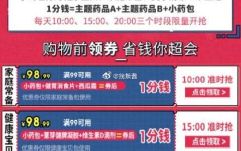 京东红包第二轮开启了直达京东每天10点、15点、20点,
