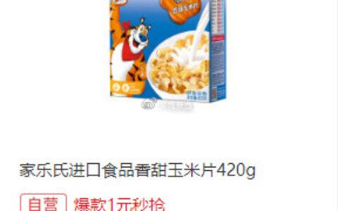 22点秒杀1+运费卷家乐氏进口食品香甜玉米片420g儿童营
