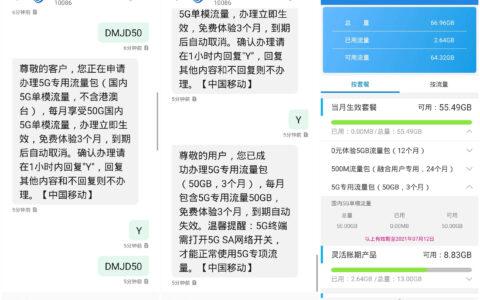 中国移动免费领150G流量,部分人可以!