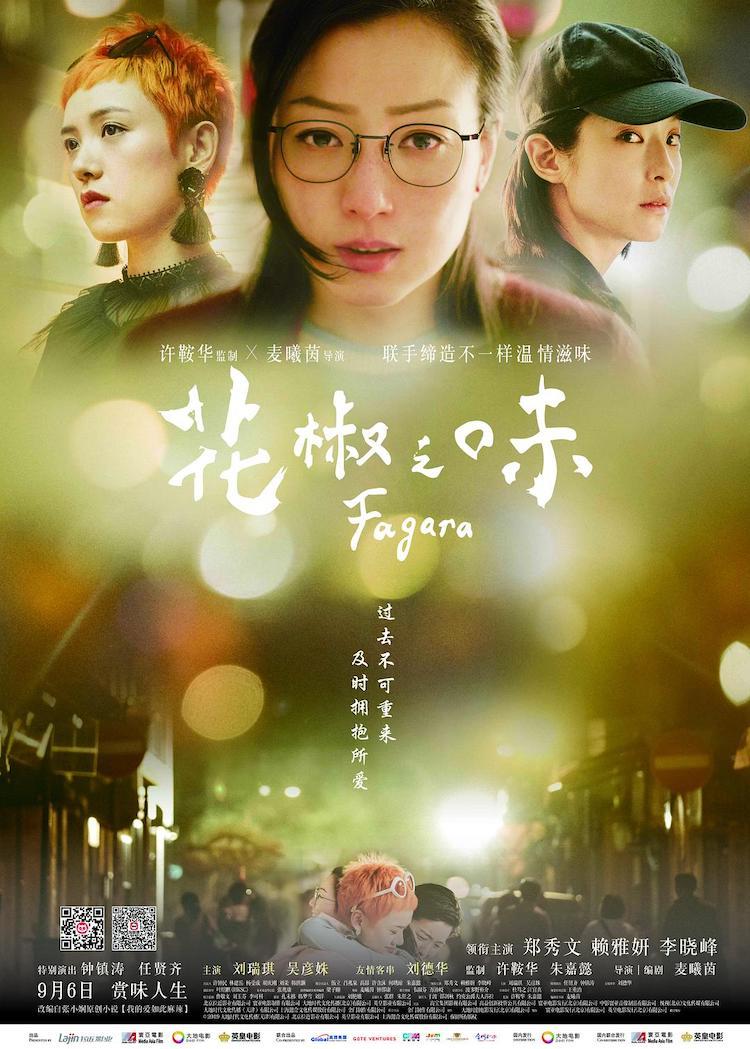 郑秀文《花椒之味》电影影评:从他们的生命故事学会跟心爱的人好好说话