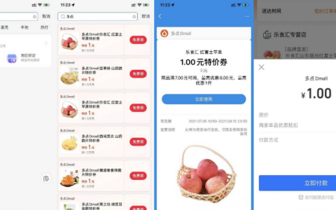 多点1元撸苹果/山药薄片