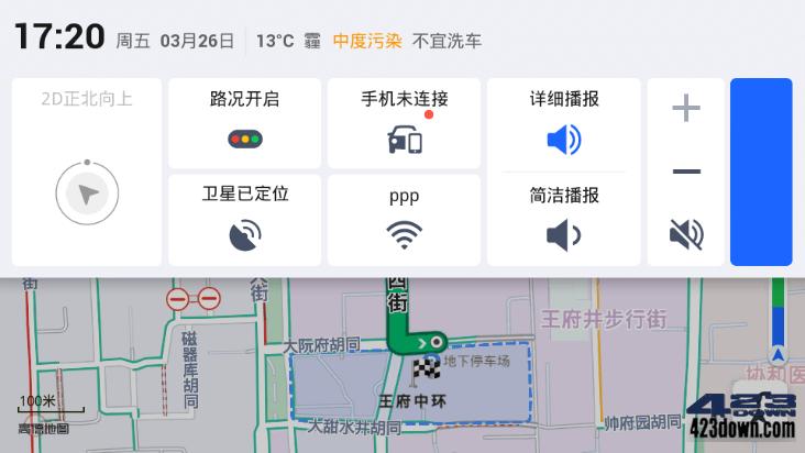 高德地图车机版 v5.3.0(600050)官方正式版本