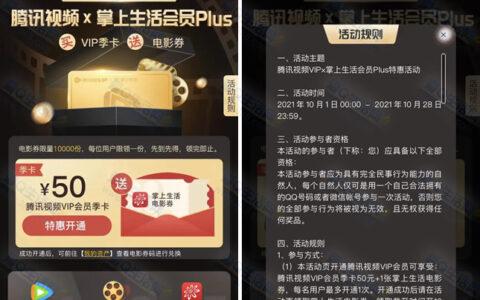 要看电影的15元撸腾讯视频VIP季卡 掌上生活app新活动