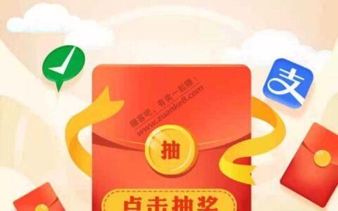 光大xing/用卡 笔笔抽活动 微信或支付宝消费10元一次抽次机会