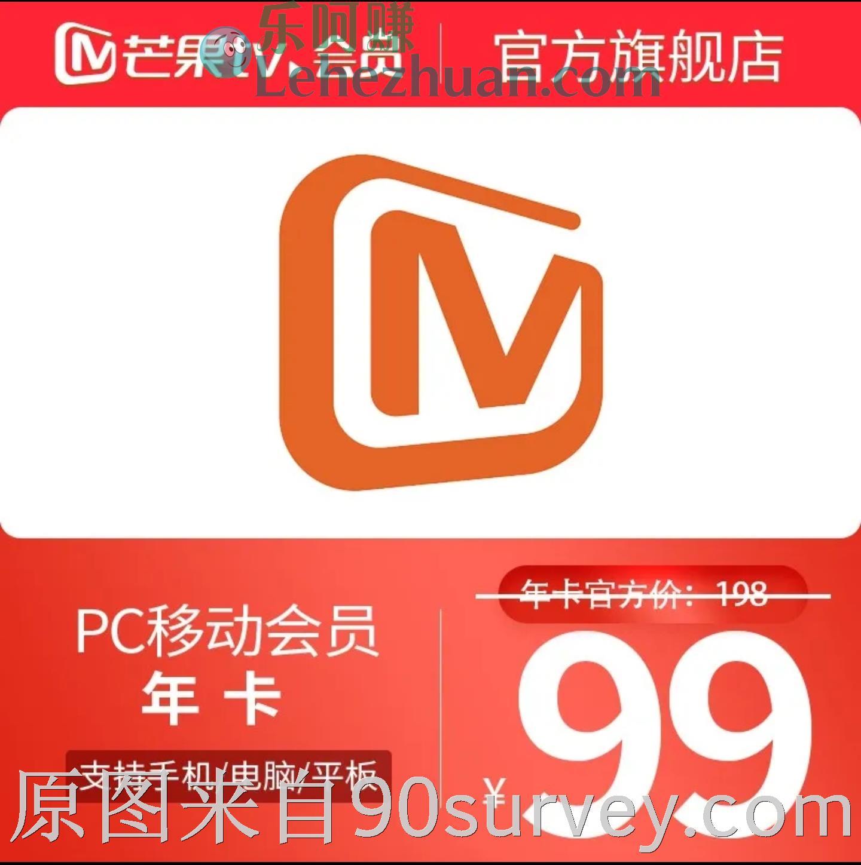 芒果TV手机/平板/电脑会员年卡仅需99元