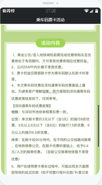 【深圳地铁】深圳公交地铁5.85-7.2折