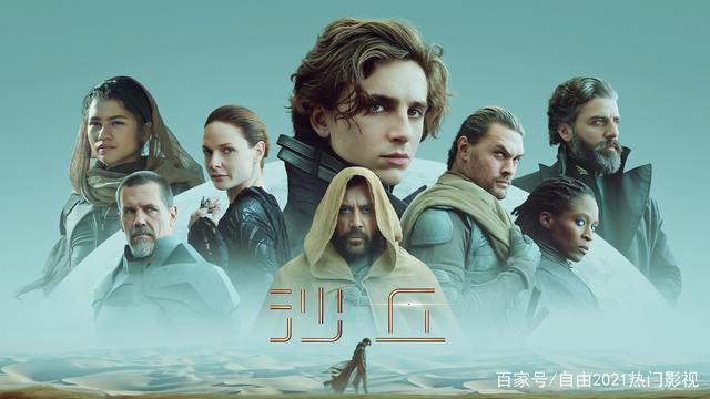 电影《沙丘》百度云BD1024p/1080p/Mp4」免费在线观看