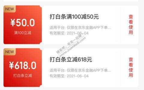 京东金融 每天10点 白条618-618 100-50