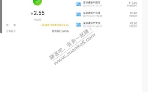 【线报PLUS】【撸5元】招商+深圳通