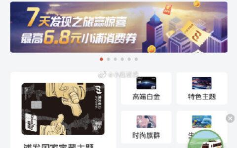 """喜大普奔APP 首页滚动栏""""7天发现之旅嬴惊喜、最高6.8"""