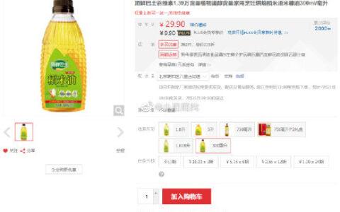 顶鲜巴士谷维素稻米油米糠油300ml,到极速版app-底部