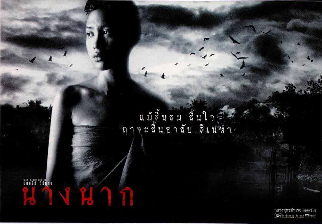 最让人心疼的鬼妻始祖:泰国电影《鬼妻》(幽魂娜娜),人鬼殊途