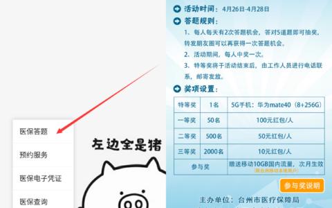 微信关注公众号【台州医保】,菜单栏左1进去答题,用