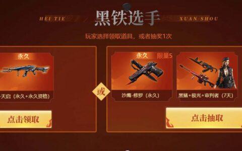 穿越火线游戏一局免费永久武器->源-天启、沙鹰修罗、