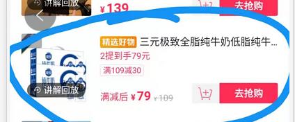 罗永浩直播-15券买2.5kg米0.01