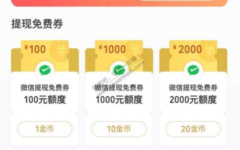 微信支付有优惠10点抢京东全品30