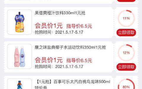 支付宝app搜【美宜佳】反馈有多个1元购券领