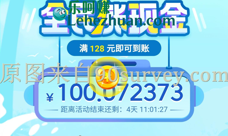 【128元立即到账】抖音极速版全民涨现金活动