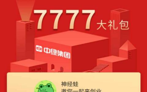 绿豆糕商城:中绿集团旗下,君凤煌模式,注册送7777贡献值,邀请激励,团队推广!