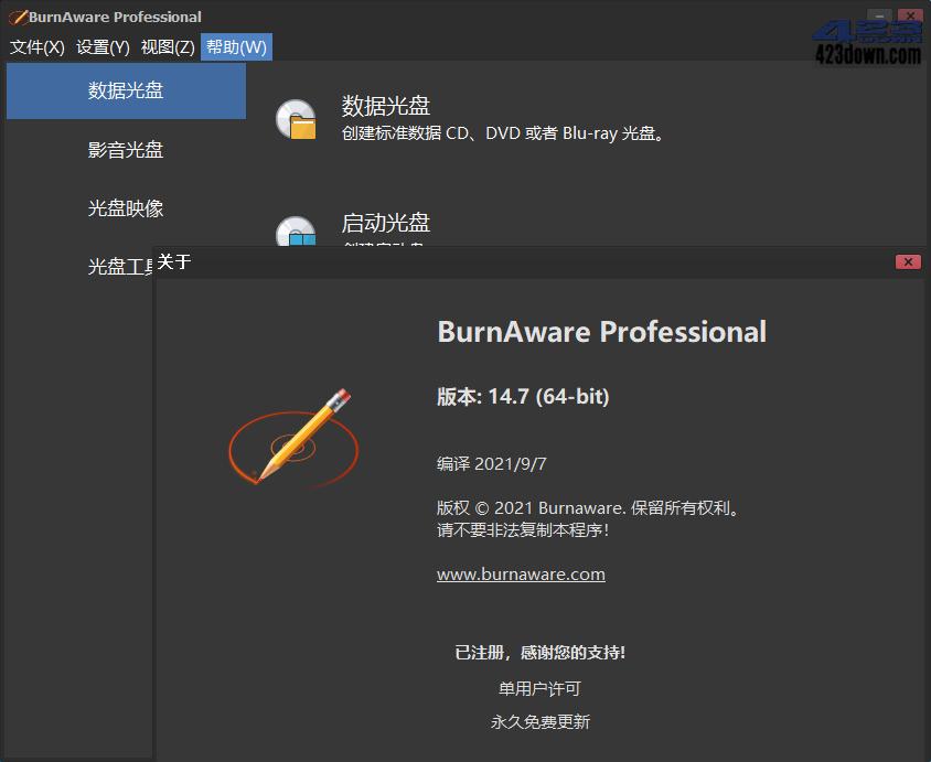 BurnAware Professional 14.7.0 中文破解版