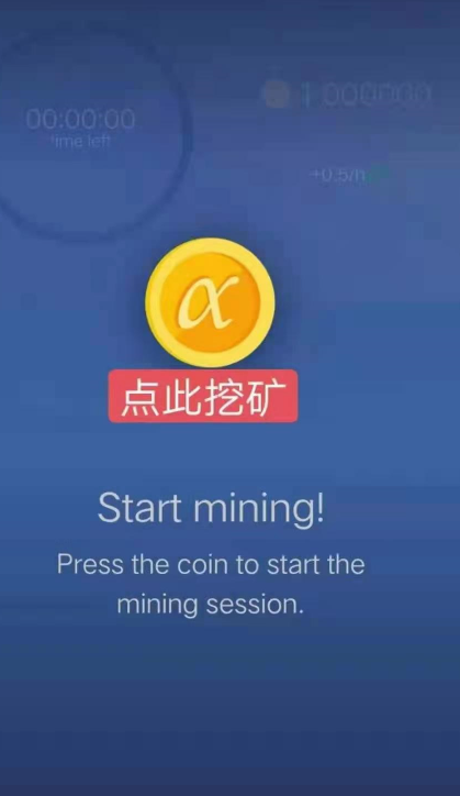 Alpha network,国外新出免费挖矿项目,24小时点击运行一次,邀请算力加成