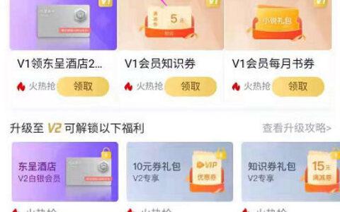 【腾讯视频】反馈腾讯会员从app底部vip会员-vip福利社