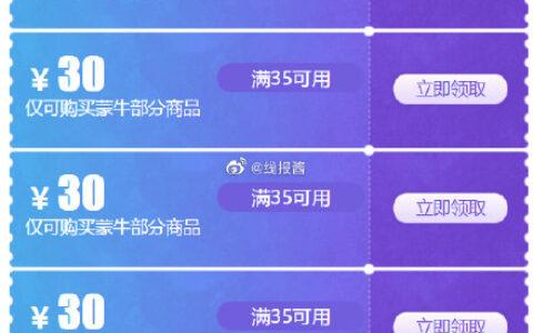 8张蒙牛31-30神巻防身
