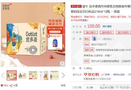 【京东】蒙牛 宜多麦高纤燕麦乳310ml*12瓶 拍下【20】