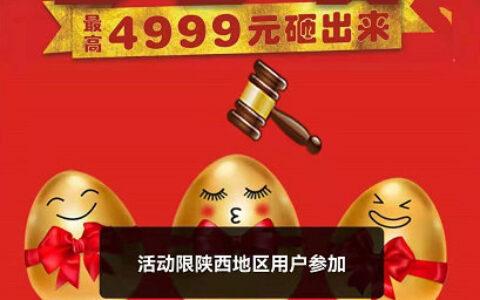 【云闪付】 反馈陕西地区可以试试砸蛋领红包