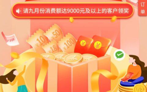 上海中行达标领228立减金