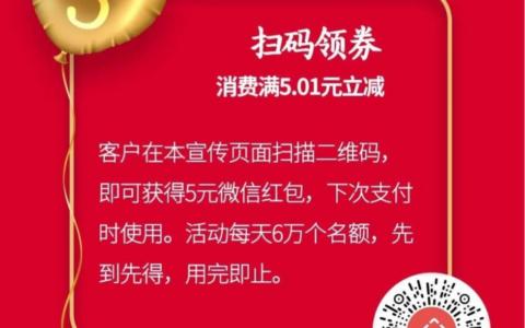 中行微信支付5元立减券,手慢无!!!!