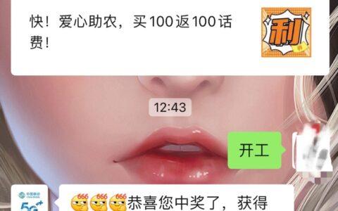 """广东移动福利抽1G-5G流量or5元话费---微信关注""""广"""