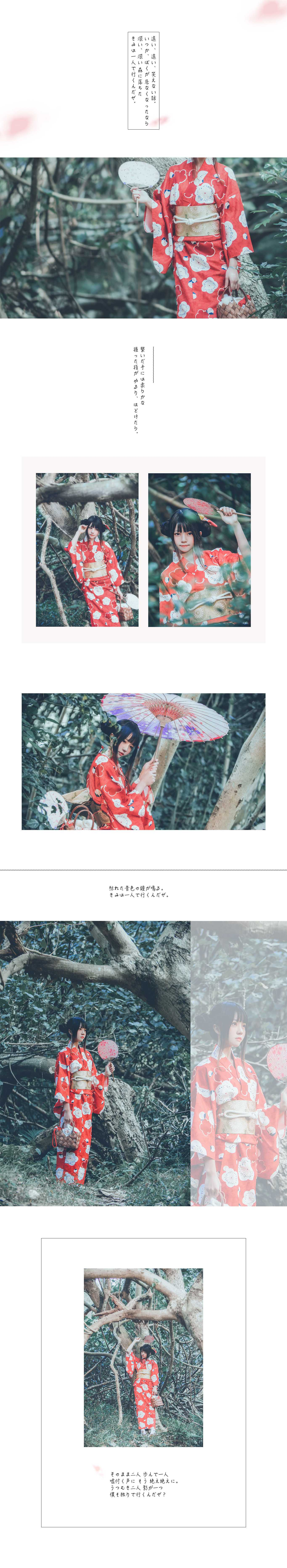免费⭐微博红人⭐桜桃喵@写真cos-森に落ちた(桜桃喵)插图2